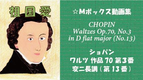 ショパン ワルツ Op.70-3