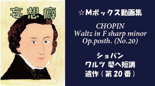 CHOPINpswlta1-7