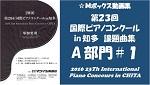 23回国際ピアノコンクールin知多A部門#1 150-85
