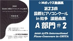 23回国際ピアノコンクールin知多A部門#2 150-85