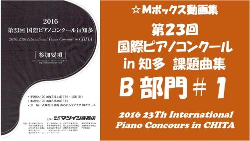 23回国際ピアノコンクールin知多B部門#1
