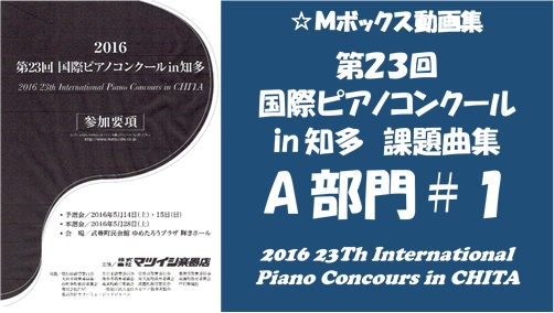 23回国際ピアノコンクールin知多A部門#1