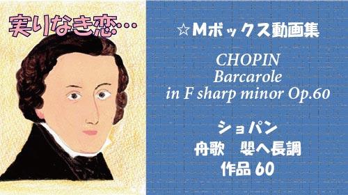 ショパン 舟歌 嬰へ長調 Op.60