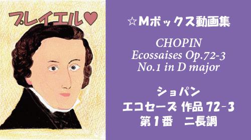 ショパン エコセーズ Op.72-3 第1番