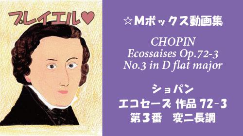 ショパン エコセーズ Op.72-3 第3番