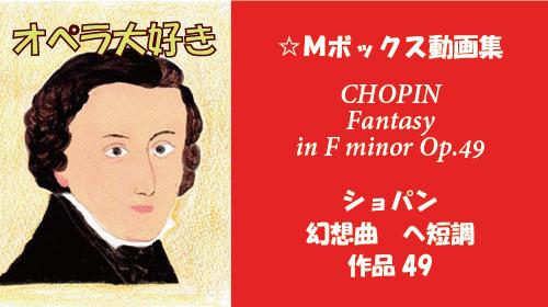 ショパン 幻想曲 へ短調 Op.49