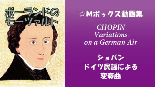 ショパン ドイツ民謡「スイスの少年」の主題による変奏曲
