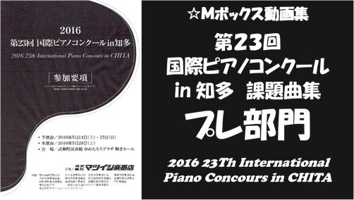 23回国際ピアノコンクールin知多プレ部門