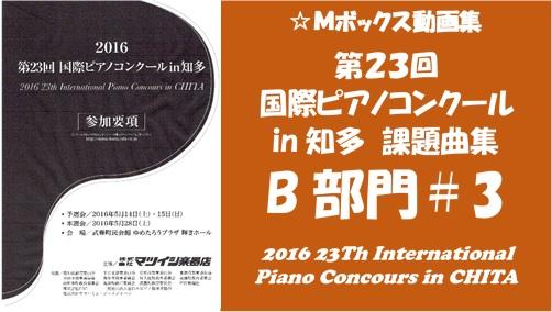 23回国際ピアノコンクールin知多B部門#3