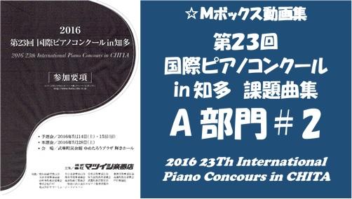 23回国際ピアノコンクールin知多A部門#2
