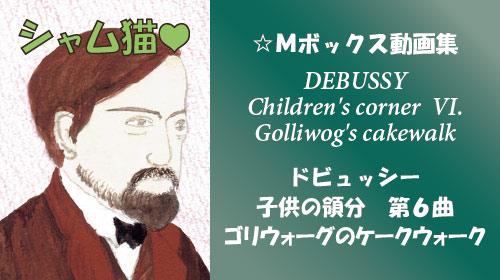 ドビュッシー 子供の領分 ゴリウォーグのケークウォーク