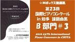 23回国際ピアノコンクールin知多B部門#3 150-85