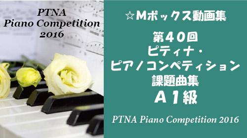 ピティナ ピアノ・コンペティション 課題曲 A1級