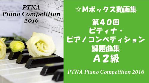 ピティナ ピアノ・コンペティション 課題曲 A2級