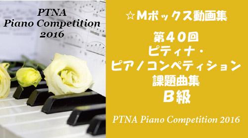 ピティナ ピアノ・コンペティション 課題曲 B級