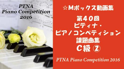 ピティナ ピアノ・コンペティション 課題曲 C級