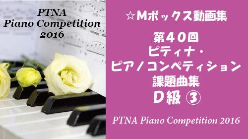 ピティナ ピアノ・コンペティション 課題曲 D級
