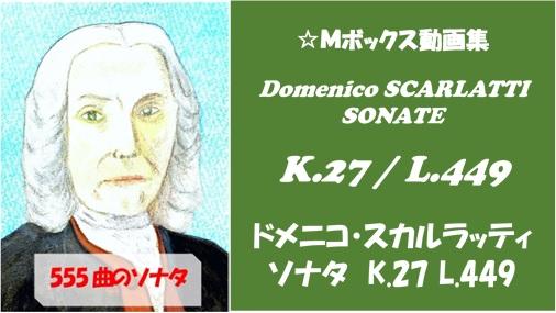 スカルラッティソナタ K27 L449