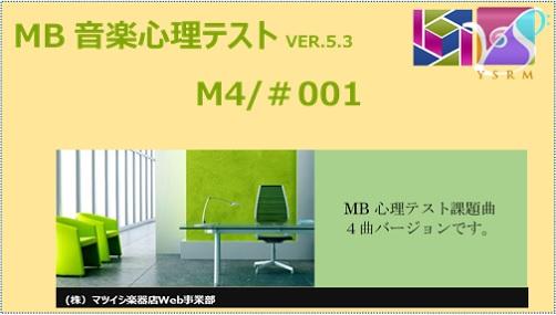 MBVer53 M4-001