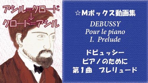 ドビュッシー ピアノのために 第1曲 プレリュード