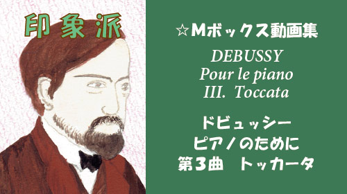 ドビュッシー ピアノのために 第3曲 トッカータ