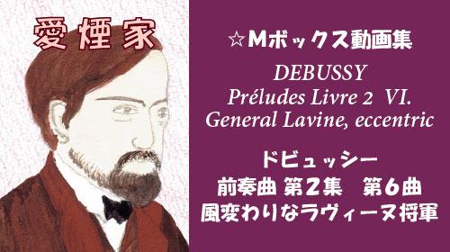 ドビュッシー 前奏曲 第2集 第6曲 風変わりなラヴィーヌ将軍