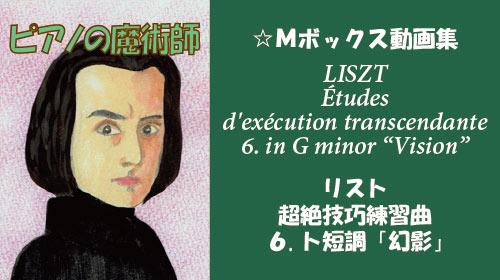 リスト 超絶技巧練習曲 第6番 ト短調 幻影 S.139-6