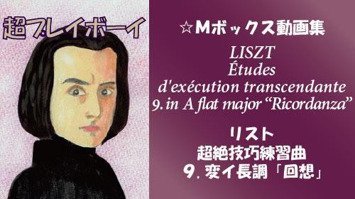 リスト 超絶技巧練習曲 第9番 変イ長調 回想 S.139-9