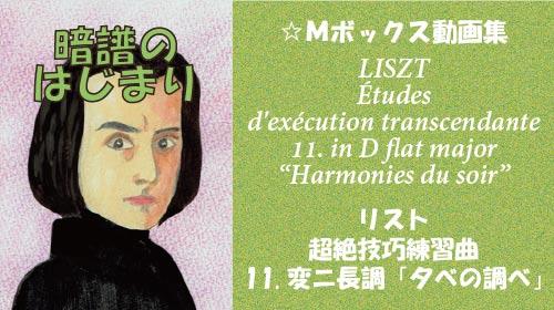 リスト 超絶技巧練習曲 第11番 変ニ長調 夕べの調べ S.139-11