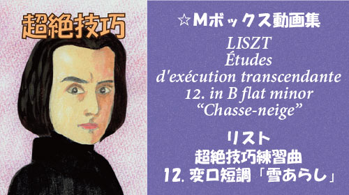 リスト 超絶技巧練習曲 第12番 変ロ短調 雪あらし S.139-12