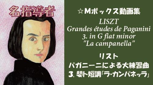 リスト パガニーニによる大練習曲 第3番 英ト短調 ラ・カンパネッラ ラ・カンパネラ S.141-3