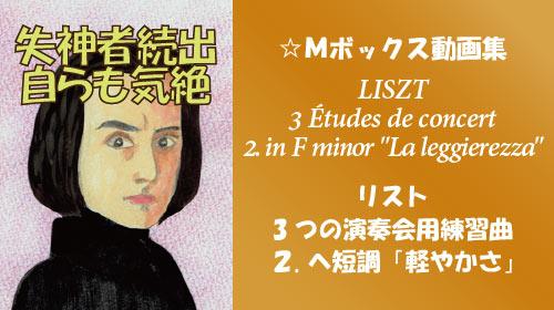 リスト 3つの演奏会用練習曲 第2番 へ短調 軽やかさ S.144-2