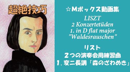 リスト 2つの演奏会用練習曲 第1番 変ニ長調 森のざわめき S.145-1