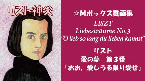 リスト 愛の夢 ノクターン 第3番 変イ長調 おお、愛しうる限り愛せ S.541-3