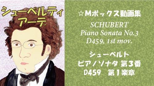 シューベルト ピアノソナタ 第3番 D459 第1楽章
