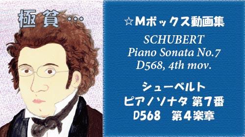 シューベルト ピアノソナタ 第7番 D568 第4楽章