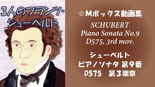 シューベルト ピアノソナタ 第9番 D575 第3楽章