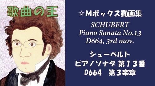 シューベルト ピアノソナタ 第13番 D664 第3楽章