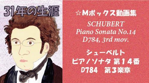 シューベルト ピアノソナタ 第14番 D784 第3楽章