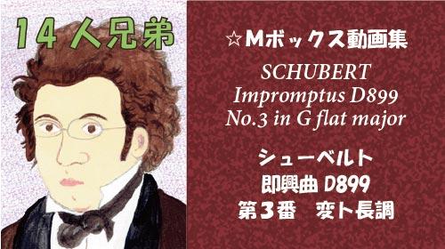 シューベルト 即興曲 第3番 変ト長調 D899-3