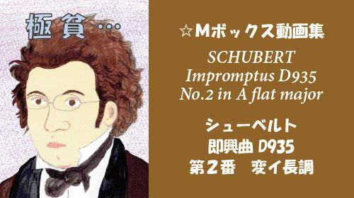 シューベルト 即興曲 第2番 変イ長調 D935-2