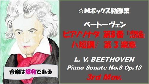 ベートーヴェンピアノソナタ第8番第3楽章