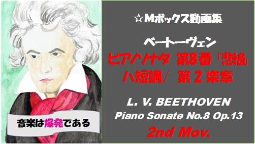 ベートーヴェンピアノソナタ第8番第2楽章