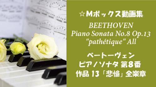 ベートーヴェン ピアノソナタ 第8番 Op.13 悲愴 全楽章