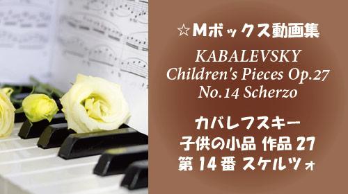 カバレフスキー 子供の小品 作品27 第14番 スケルツォ