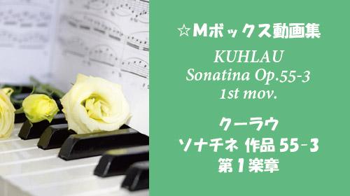 クーラウ ソナチネ Op.55-3 第1楽章