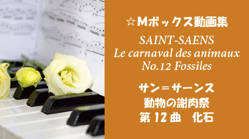 サン=サーンス 動物の謝肉祭 第12曲 化石