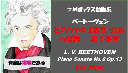 ベートーヴェンピアノソナタ第8番第1楽章
