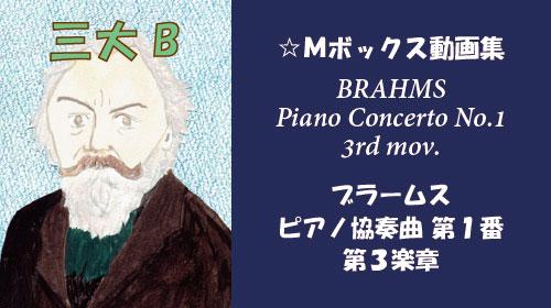 ブラームス ピアノ協奏曲 第1番 第3楽章