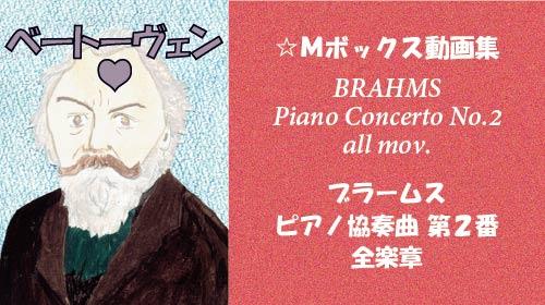 ブラームス ピアノ協奏曲 第2番 全楽章